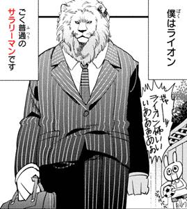 僕はライオン ごく普通のサラリーマンです ギャーッライオン怖いいいあああああ
