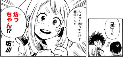 「僕」・・・!! ちょっと思ってたけど飯田くんて坊っちゃん!? 坊!!!