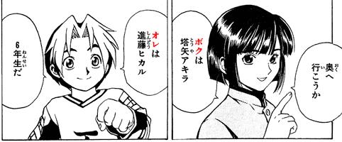 奥へ行こうか ボクは塔矢アキラ オレは進藤ヒカル 6年生だ