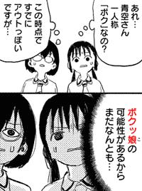 あれ・・・青空さん一人称「ボク」なの? この時点ですでにアウトっぽいですが・・・ ボクっ娘の可能性があるからまだなんとも・・・
