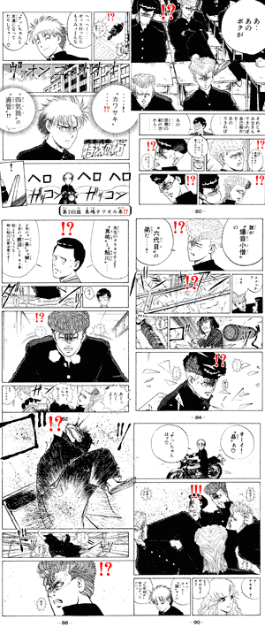 Interrobangs, exclamation and interrogation marks, as seen in an old delinquents' manga.