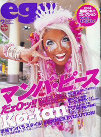 Cover of magazine egg featuring manba マンバ makeup.