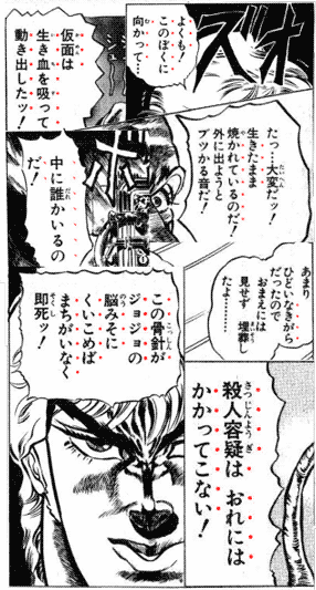 Panels with abundant usage of bouten 傍点, emphasis dots in the furigana space.