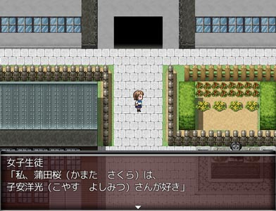 女子生徒 「私、蒲田桜(かまた さくら)は、 子安洋光(こやす よしみつ)さんが好き」