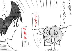 先輩はさそい受け!! 下剋上!!下剋上!!