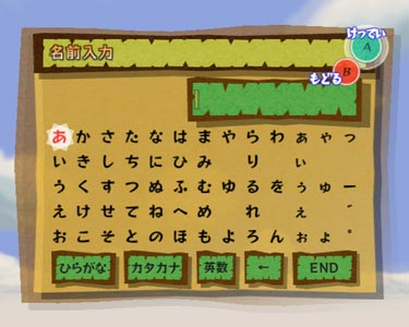 The name input screen in a game, example of gojuuon 五十音 layout.