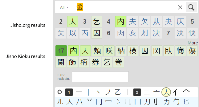 Jisho Kioku extension showing recently clicked kanji.