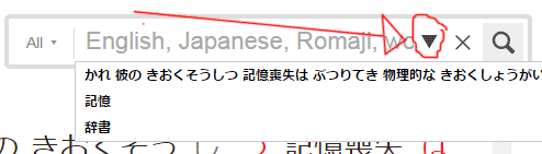 Jisho Kioku extension, recent searches dropdown.