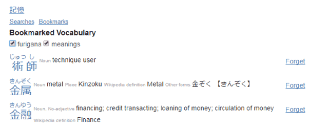 Jisho Kioku extension, saved vocabulary.