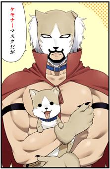ケモナーマスクだが