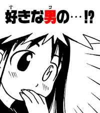 好きな男(コ)の・・・!?