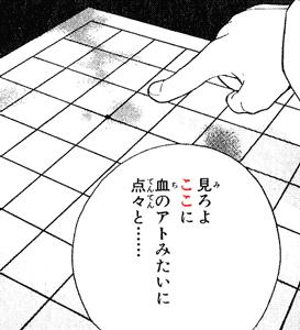 見ろよ, ここに血のアトみたいに転々と・・・・・・