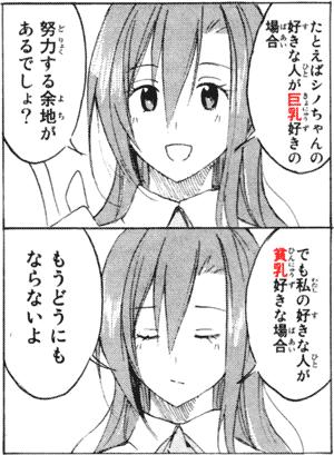 例えばシノちゃんの好きな人が巨乳好きの場合 努力する余地があるんでしょ? でも私の好きな人が貧乳好きな場合 もうどうにもならないよ