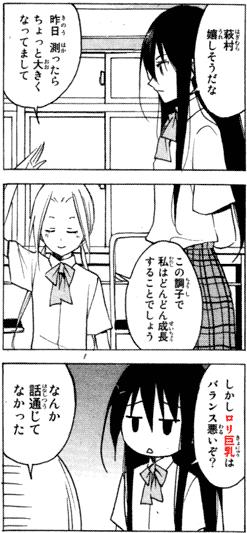 萩村 嬉しそうだな 昨日 測ったらちょっと大きくなってまして この調子で私はどんどん成長することでしょう しかしロリ巨乳はバランス悪いぞ? なんか話通じてなかった