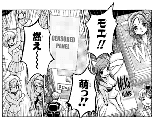 A panel showing three different ways to spell moe: モエ!!萌っ!!燃え~~.