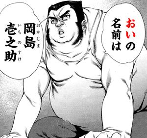 おいの名前は岡島壱之助