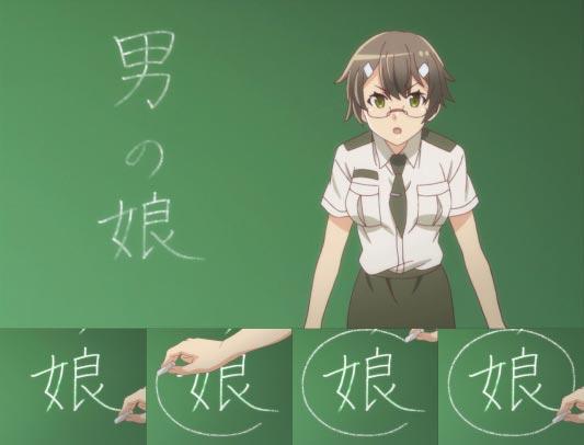 "Koganuma Minori 古賀沼美埜里, showing the correct spelling of otokonoko 男の娘, ""trap,"" never to be confused with the homonym otokonoko 男の子, ""boy."""