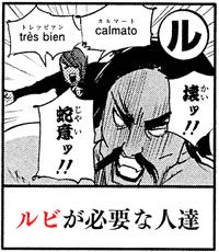 ル Très bien(トレッビアン) Calmato(カルマート) 壊(かい)ッ!! 蛇意(じゃい)ッ!! ルビが必要な人達