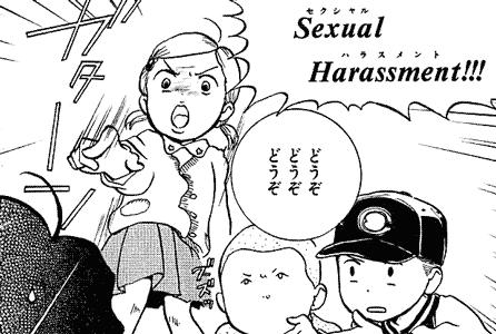 SEXUAL HARASSMENT(セクシュアルハラスメント)!!! どうぞどうぞどうぞ