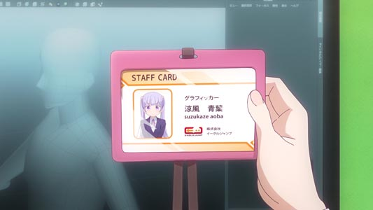 The staff card of Suzukaze Aoba 涼風青葉, her job label reading gurafikkaa グラフィッカー, a graphic artist.