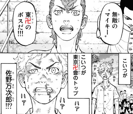 """無敵の""""メイキー"""" 東卍(トーマン)のボスだ!!! こいつが こいつが東京卍會のトップ 佐野万次郎!!?"""