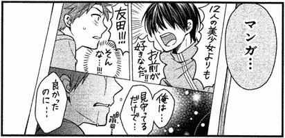 マンガ・・・ 12人の美少女よりもお前が好きなんだ!! 友田!!! そんな・・・!!! 俺は・・・見守っるだけで・・・良かったのに・・・ ポロ・・・