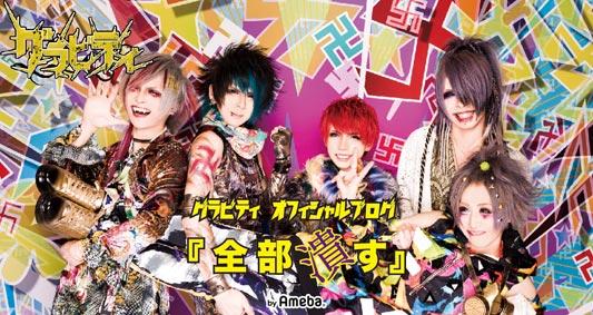 The band gravity グラビティ.