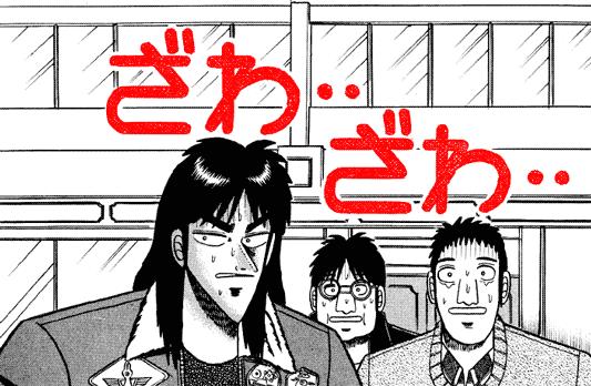 The iconic zawa..zawa.. ざわ・・ざわ・・ sound effect.